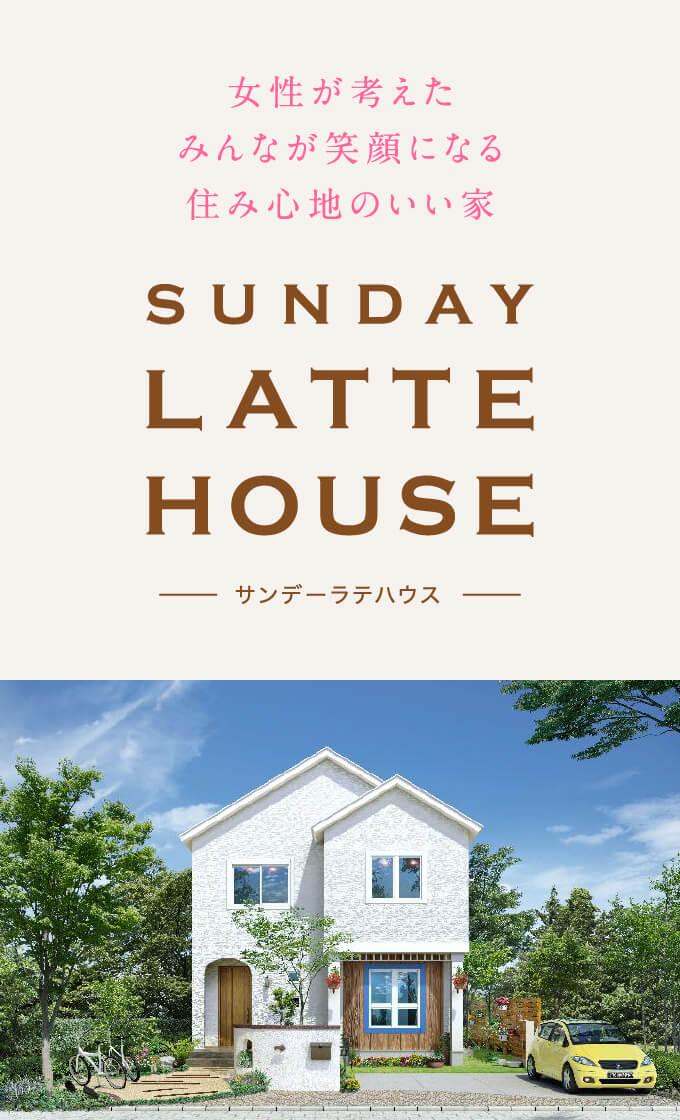 女性が考えたみんなが笑顔になる住み心地のいい家 SUNDAY LATTE HOUSE サンデーラテハウス