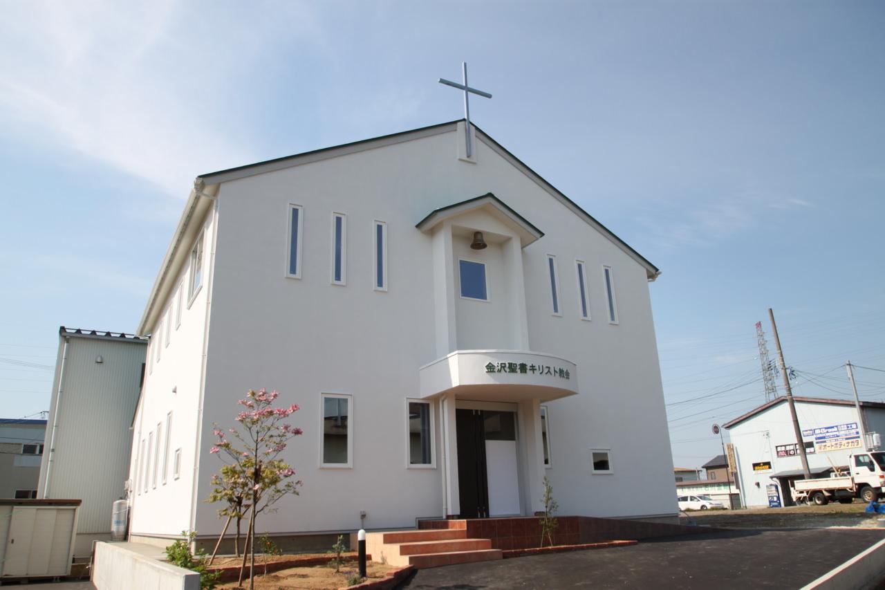 施工事例 金沢東聖書教会 外観